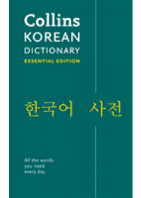 Obálka knihy  Collins Korean Essential Dictionary od Collins Dictionaries, ISBN:  9780008270636