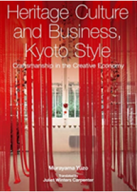 Obálka knihy  Heritage Culture and Business, Kyoto Style od Yuzo Murayama, ISBN:  9784866580586