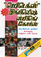 Rapidex English for Tamil Speakers (Gupta R. K.)(Mixed media product)